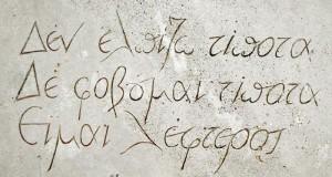 卡赞扎基斯的墓志铭。