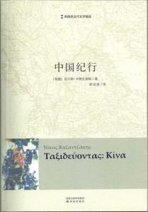 李成贵译《中国纪行·苦行》