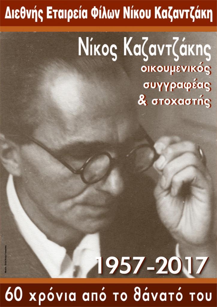 Poster_final_Greece-1